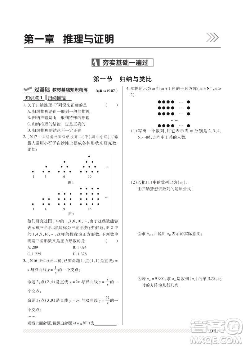 2018北师大版一遍过高中数学选修2-2参考答案