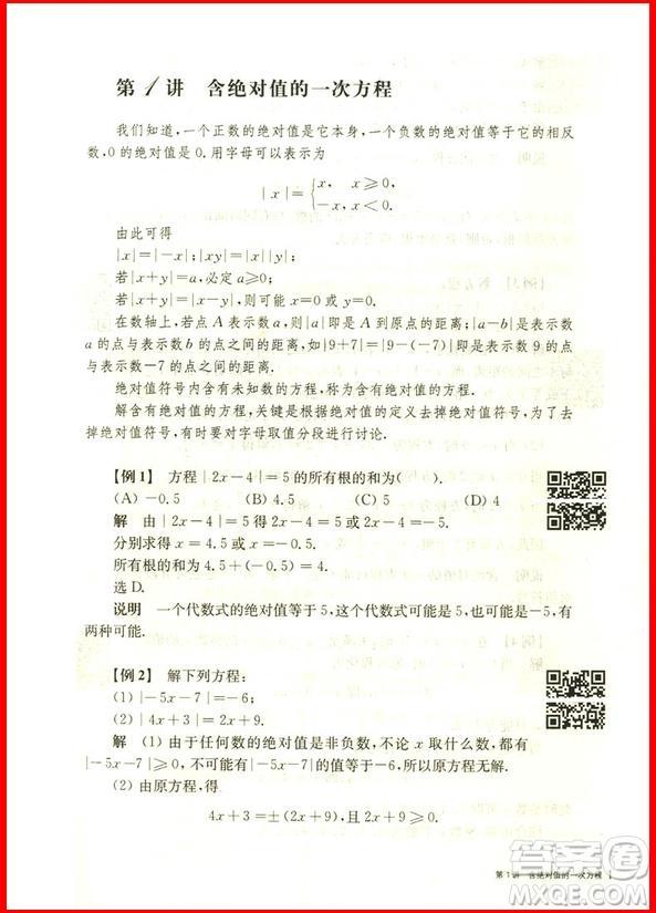 2018新版奥数教程八年级第七版参考答案
