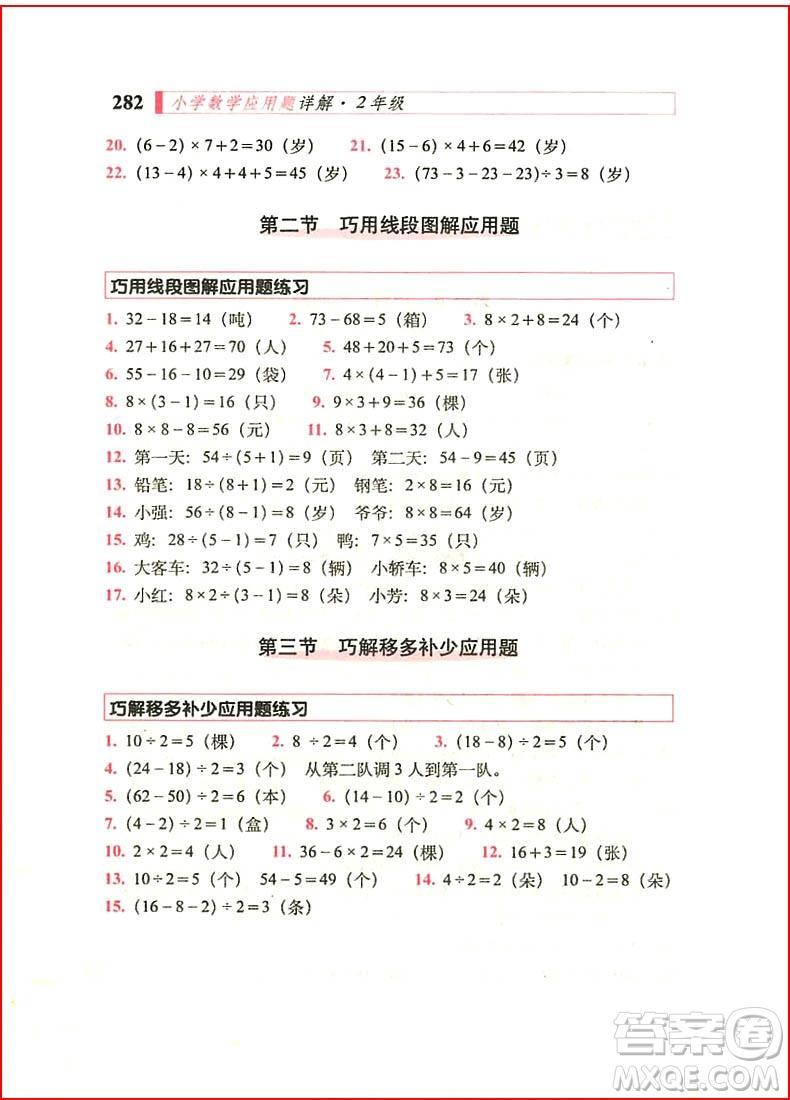 2018年小学数学应用题详解二年级全一册参考答案