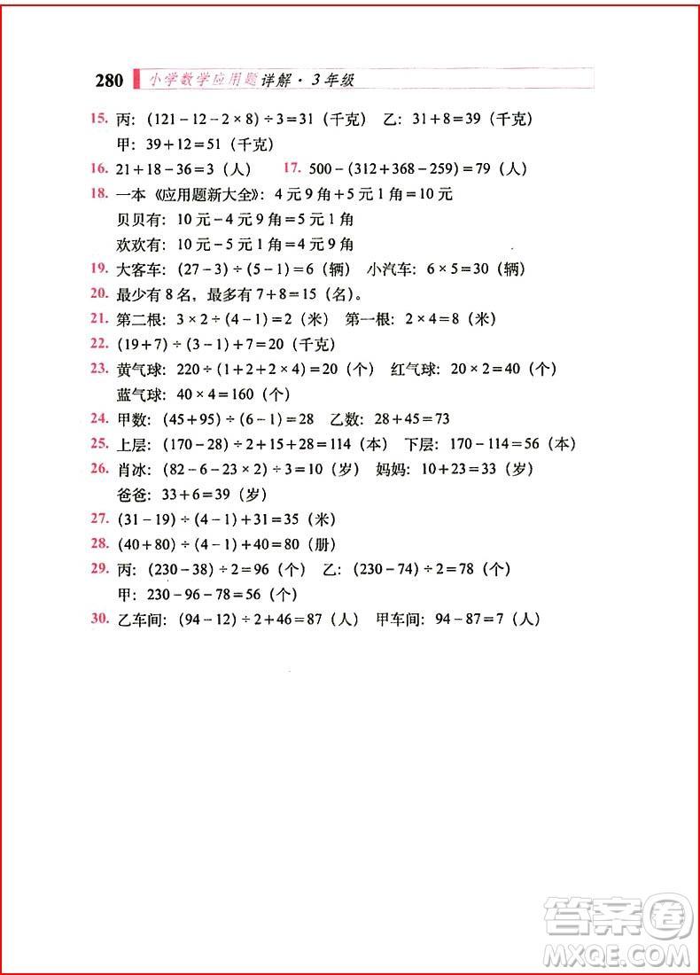 2018年小学数学应用题详解三年级全一册参考答案