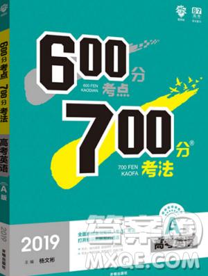 2019新版A版高考英语600分考点700分考法参考答案