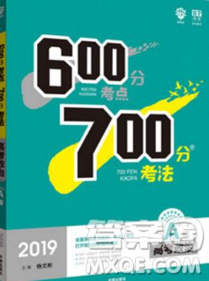 2019新版600分考点700分考法A版高考政治参考答案