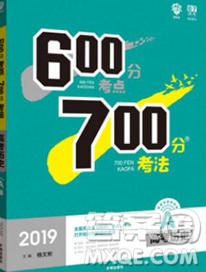 2019新版高考历史A版600分考点700分考法参考答案