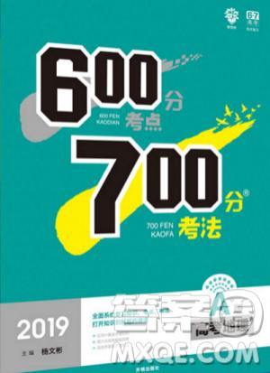 2019新版600分考点700分考法A版高考地理参考答案