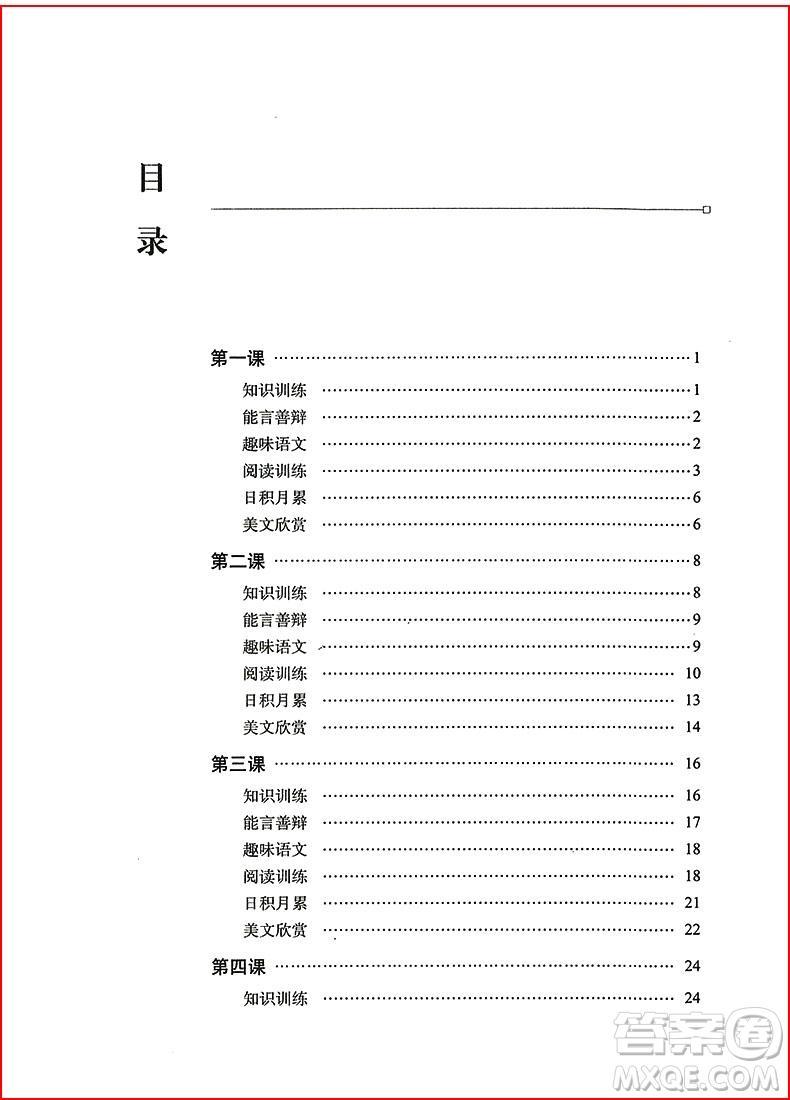 2018年小学语文阅读力培养课程三年级上册参考答案