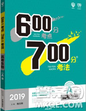 67高考必刷题2019新版600分考点700分考法A版高考生物参考答案