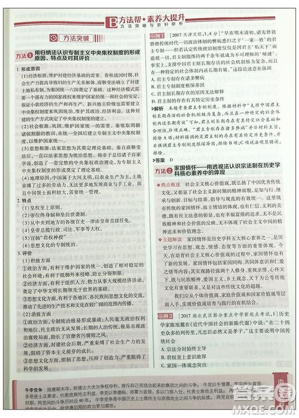 2019新版高考帮高考历史天星教育参考答案