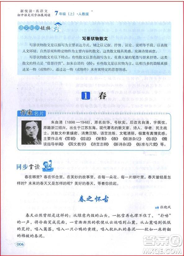 2018年人教版初中语文同步拓展阅读七年级上册参考答案