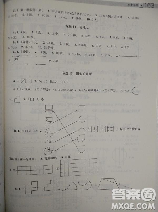 小学生阶梯数学培优题典分类分项分级1年级参考答案