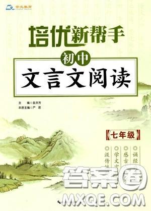 2018年崇文教育培优新帮手初中文言文阅读八年级参考答案