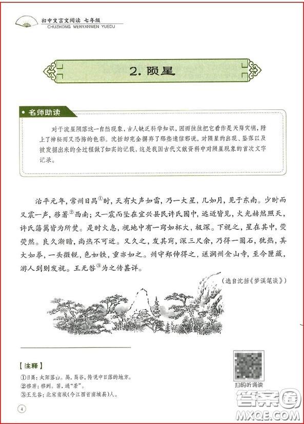 2018年崇文教育培优新帮手初中文言文阅读七年级参考答案