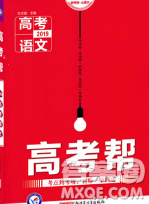 天星教育2019新版高考帮语文高中语文参考答案