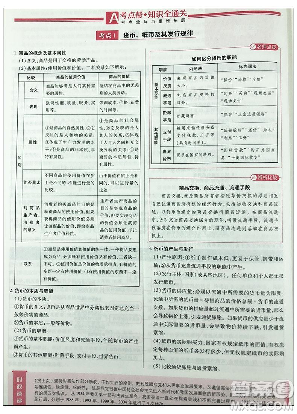 2019新版高考帮高中政治参考答案