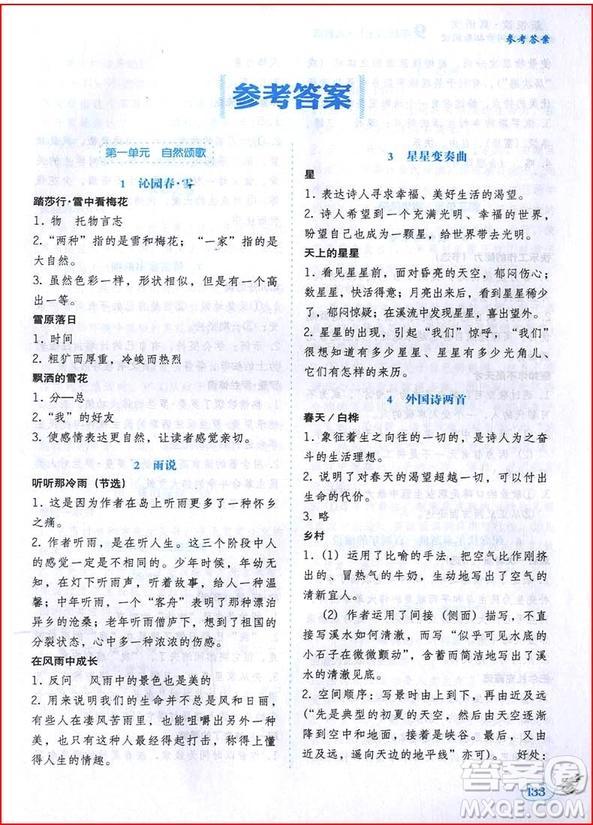 2018年人教版中学语文同步拓展阅读九年级上册参考答案