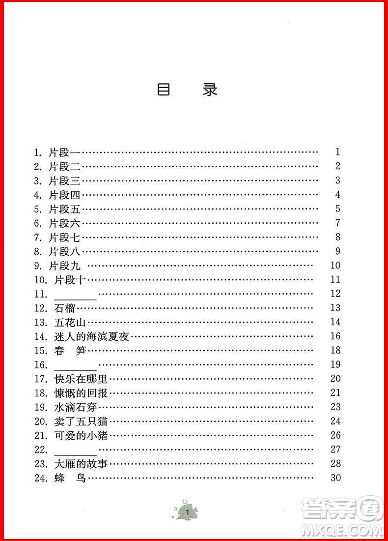 2018年阅读小状元3年级A版上册参考答案