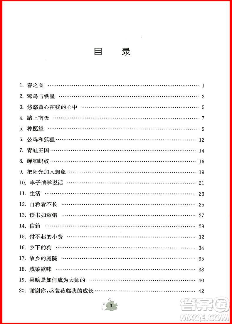 2018年A版阅读小状元6年级上册参考答案