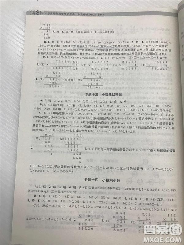 2018年迈向尖子生5年级小学生阶梯数学培优题典参考答案