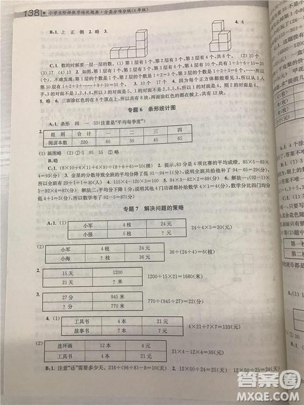 2018年小学生阶梯数学培优题典四年级参考答案