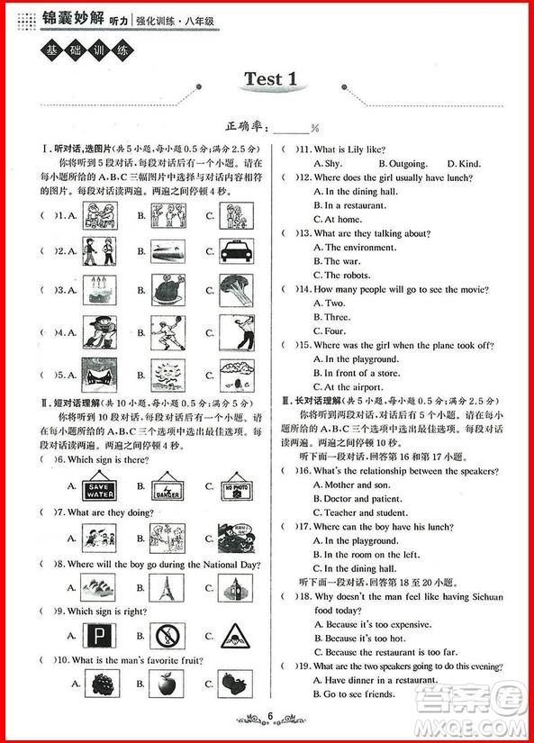 2018年八年级锦囊妙解听力强化训练第9版参考答案