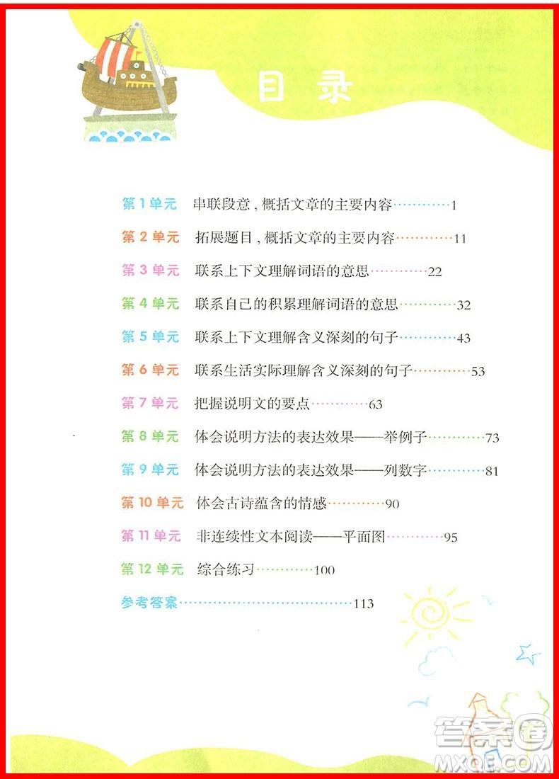 2018年博图文化小学语文阅读课堂五年级上册彩绘版参考答案