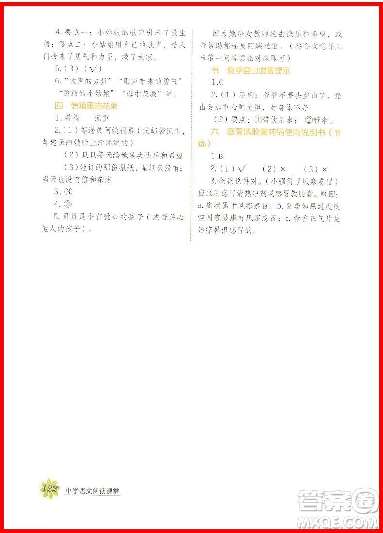 2018年小学语文阅读课堂四年级上册参考答案