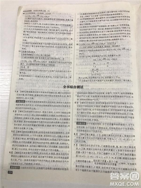 2019版人教版初中必刷题九年级上册化学参考答案
