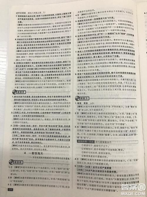 2019理想树67初中自主学习初中必刷题八年级语文上册参考答案最新