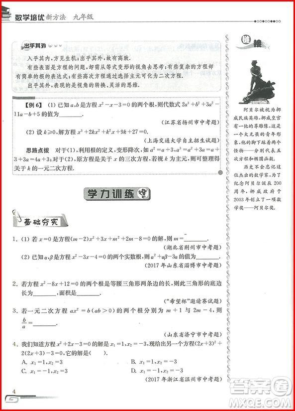2018年第八版数学培优新方法九年级参考答案