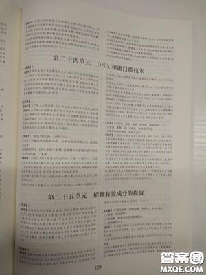 2018高考刷题狗高考语文参考答案