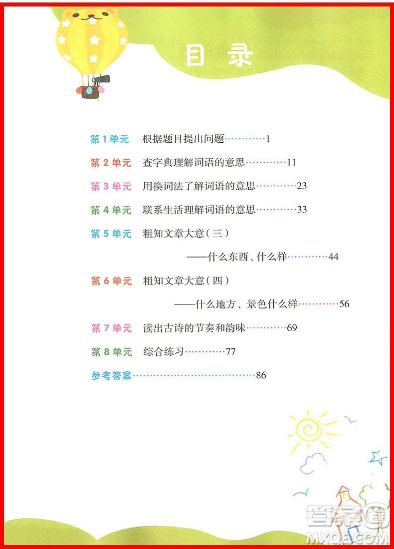 2018年二年级上册小学语文阅读课堂参考答案