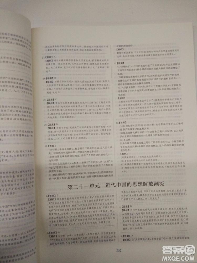 2018高考刷题狗高考历史通用版参考答案