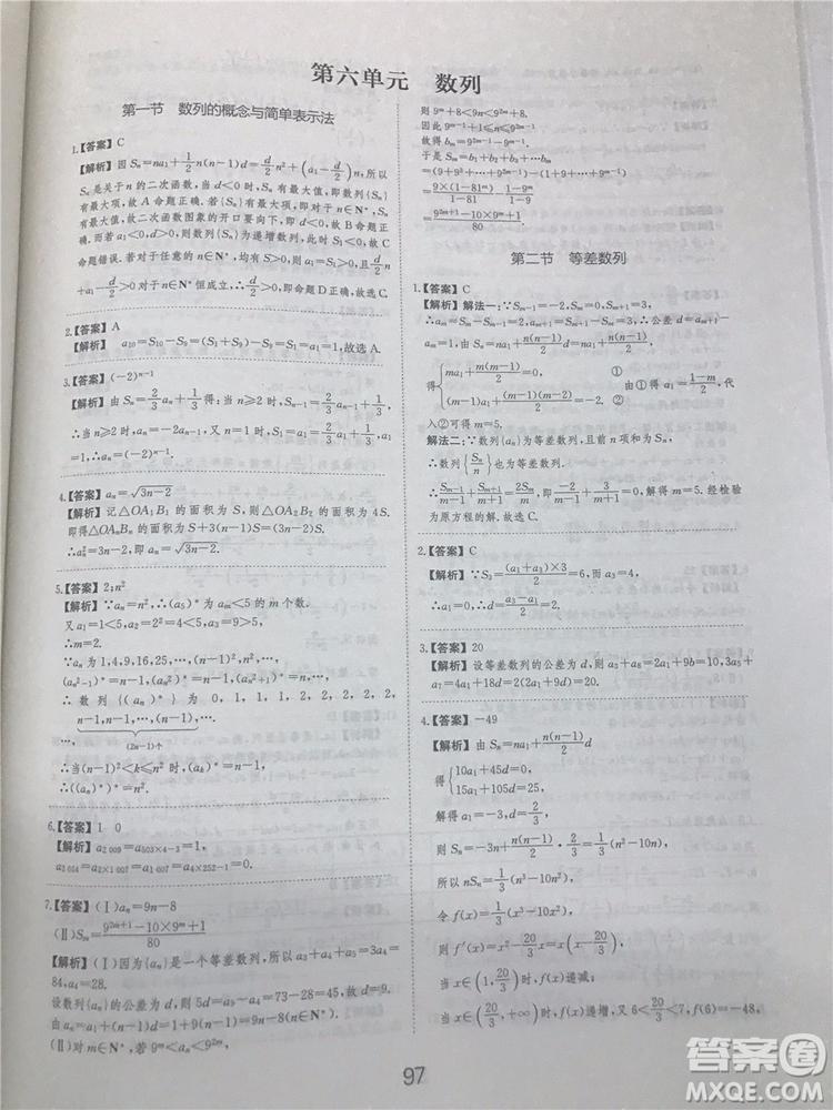 2018年爱学习高考刷题狗文科数学参考答案
