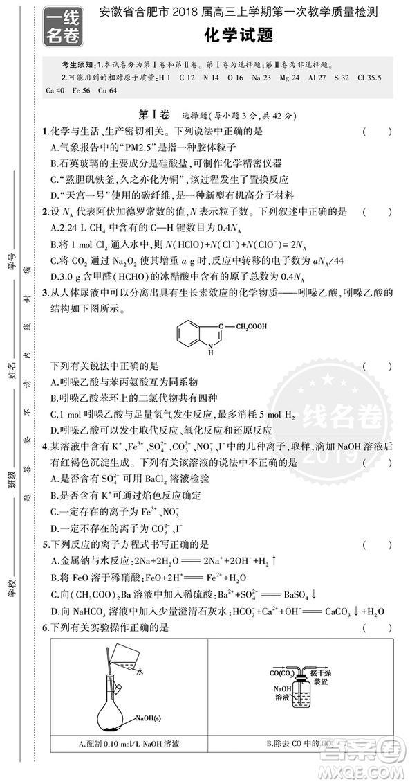 2019曲一线一线名卷全程优选卷化学全国卷最新参考答案