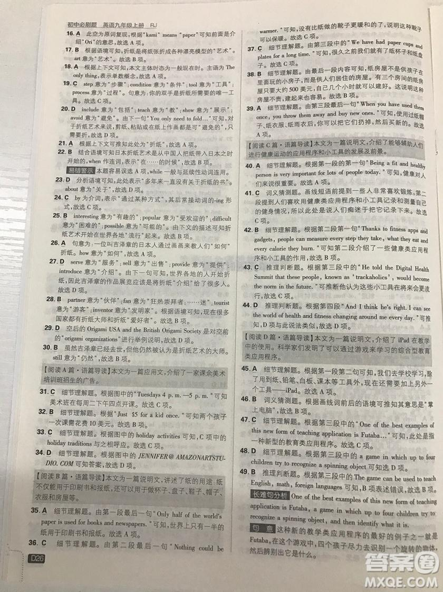 2019理想树九年级上册初中必刷题英语人教版最新参考答案