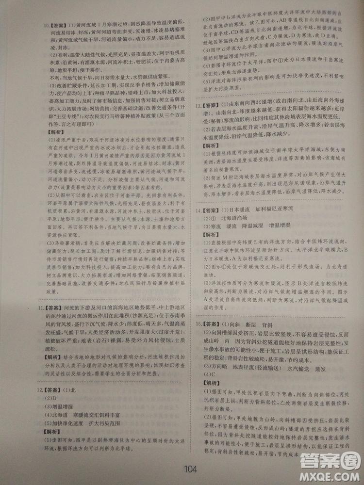 爱学习2018高考刷题狗高考地理全国地区通用版参考答案