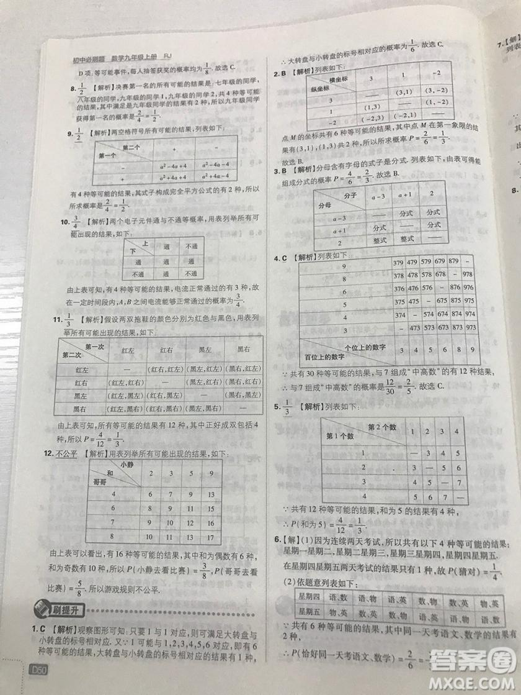 人教版九年级数学上册初中必刷题2019版最新答案详解
