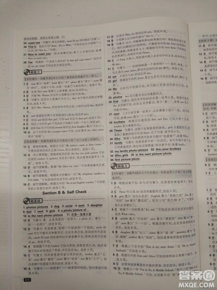 2019新版初中必刷题七年级上册英语人教版参考答案
