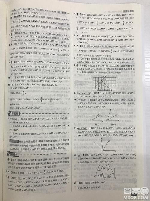 2019七年级上册数学人教版初中必刷题最新答案