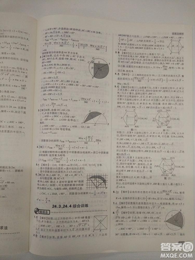67理想树2019版初中必刷题数学九年级上册人教RJ版参考答案