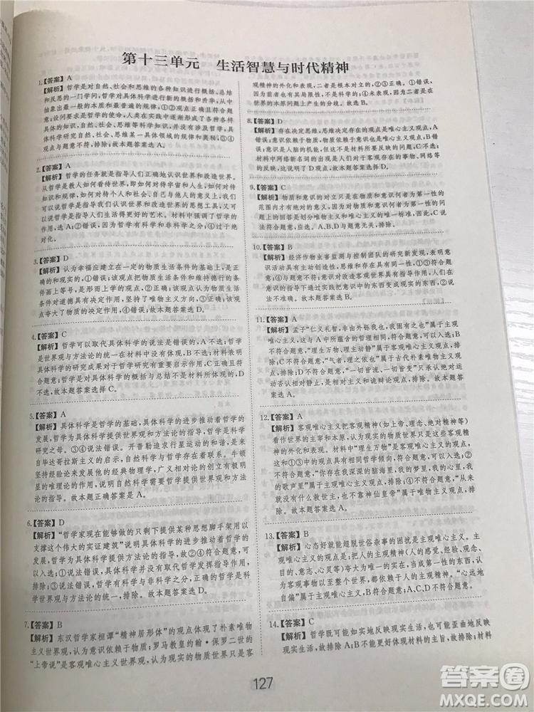 2019年广东经济出版社刷题狗高考政治参考答案