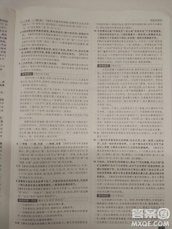 2019人教版初中必刷题语文九年级上册参考答案