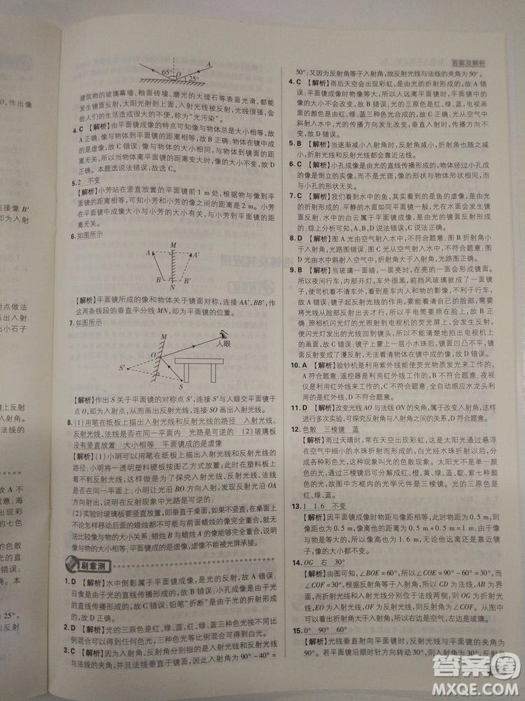 初中必刷题2019新版物理人教版八年级上册参考答案