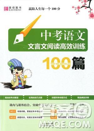 2018版中考语文文言文阅读高效训练100篇参考答案