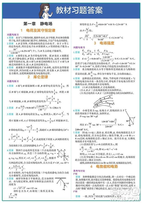 2019版同学教材高中物理选修3-1新课标RJ人教版参考答案