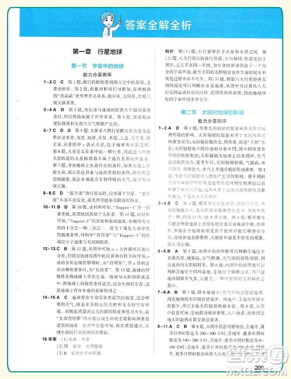 2019新版同学教材分层讲练人教版高中地理必修1参考答案