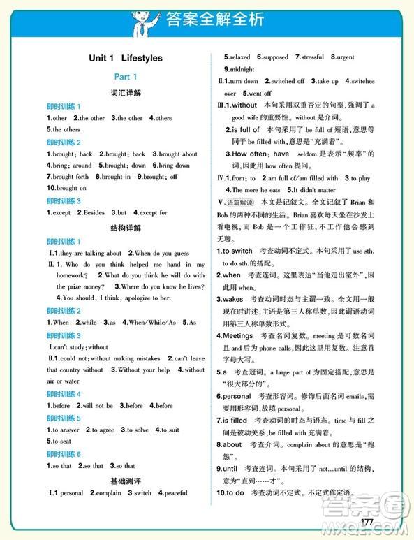 2019新版同学教材分层讲练高中英语必修1北师大版参考答案