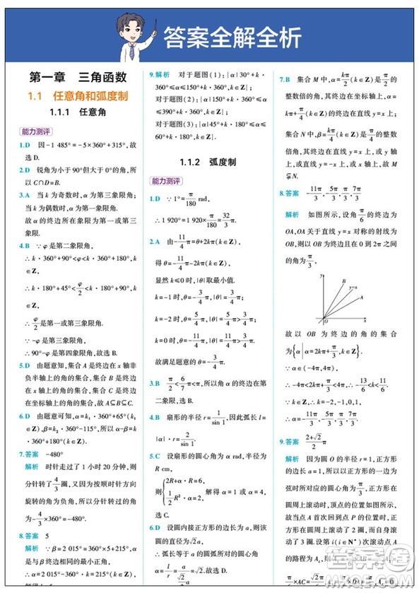 2018新版曲一线同学教材分层讲练高中数学必修四人教版参考答案