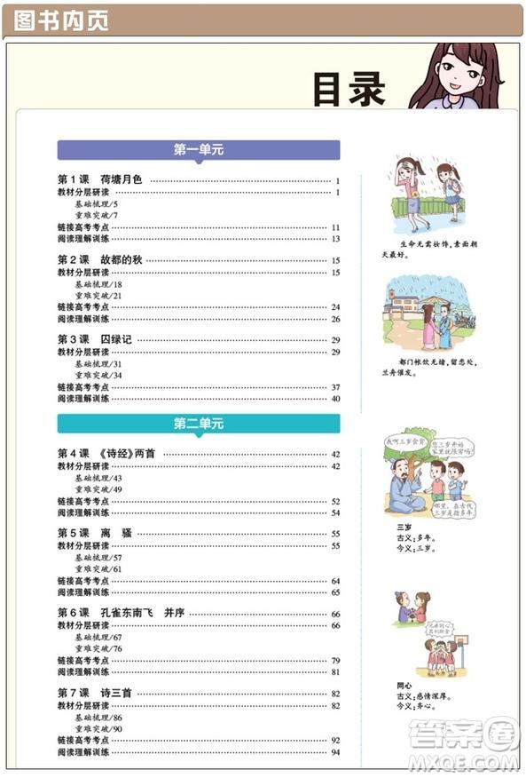 2018版同学教材分层讲练高中必修2语文人教版参考答案