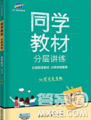 2019新版同学教材分层讲练高中政治必修3RJ人教版参考答案