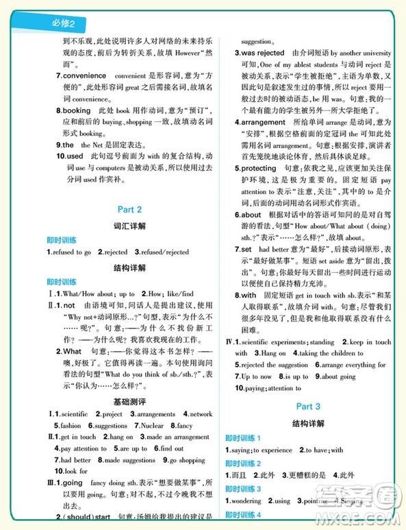 2019新版同学教材分层讲练BSD北师大版高中英语必修2参考答案
